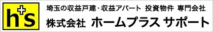 埼玉の収益戸建・収益アパート 投資物件 専門会社 ホームプラサポート